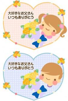 父の日 : ブログ素材/イラスト/桜屋