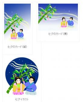 七夕のイラスト | 季節のプリント素材