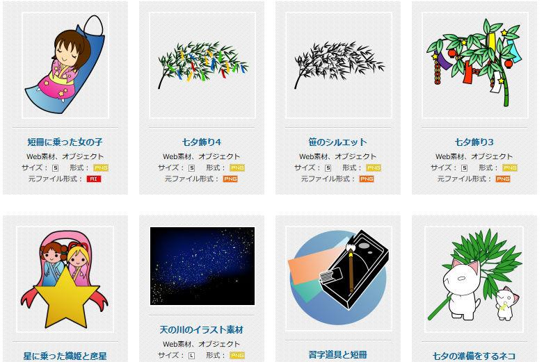 七夕 « 商用利用OK&無料の写真・フリー素材を集|ソザイング
