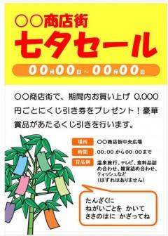 POP 七夕セール(笹イラスト・A4) | 無料イラスト・パワーポイント形式テンプレート【素材工場】