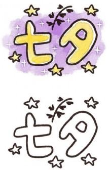 「七夕」のイラスト文字: ゆるかわいい無料イラスト素材集