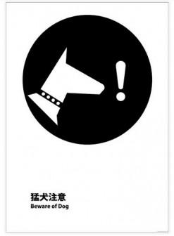 【236無料シールサインデザインPDF】猛犬注意Beware of Dog A3A4 | ピクトBOX BLACK PDF無料ダウンロードサイト
