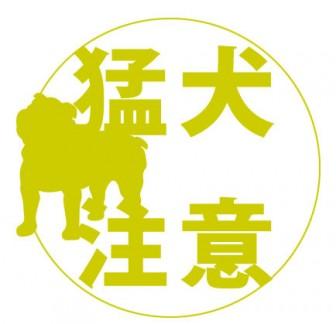 ブルドッグで猛犬注意のイラスト | 女性向けホームページ制作・WEB・グラフィックデザイン・Wordpress・通販サイト構築| デザインオフィスTaniweb制作