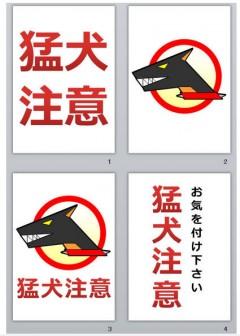 猛犬注意(ポップ/貼り紙)|パワーポイント、ビジネスフリー素材 Digipot