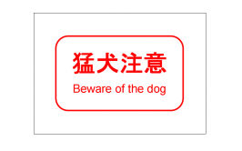 「猛犬注意」の張り紙テンプレート - エクセルのテンプレート