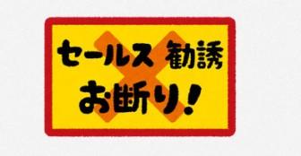「セールス勧誘お断り!」のイラスト文字: 無料イラスト かわいいフリー素材集