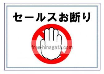 セールスお断りポスター・張り紙 - フリー雛形
