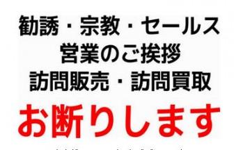【配布】訪問販売・セールス・勧誘などのお断りステッカーを自作する - nnm2