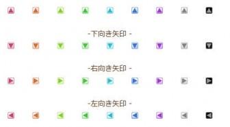 フリー素材【月色すわろ】アイコン素材15/矢印・ポインターアイコン