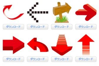 ホームページ素材(矢印)/フリーイラスト【素材っち】