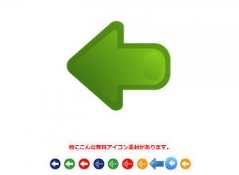 左矢印 | 無料で使えるフリーアイコン素材 No.1242