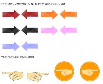 矢印のイラスト・フリー素材