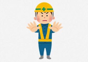手で止めている工事現場の人のイラスト「立入禁止・ストップ!」: 無料イラスト かわいいフリー素材集