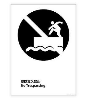 【320無料シールサインデザインPDF】堤防立入禁止No Trespassing A4A3 | ピクトBOX BLACK PDF無料ダウンロードサイト