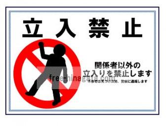立入禁止ポスター・張り紙 - フリー雛形