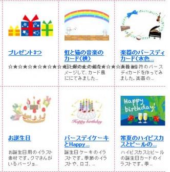 イラスト無料 「誕生日」のイラスト素材