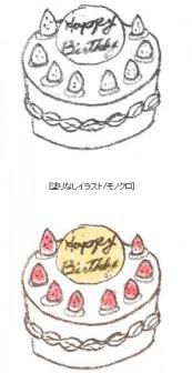 バースデーケーキのイラスト | 無料で使える!誕生日のフリー素材(商用利用・加工可)