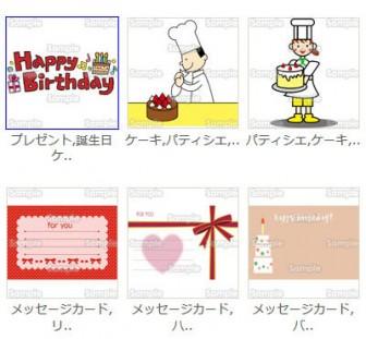 誕生日カテゴリのイラスト一覧(1) | イラスト素材集 クリエーターズスクウェア