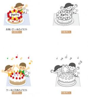誕生日・お祝いケーキのイラスト・無料(フリー)素材