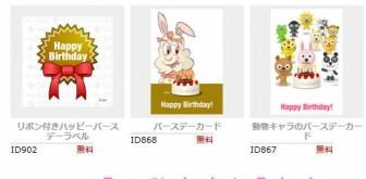 誕生日のイラスト素材集|ダックイメージ