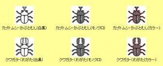 虫・昆虫1/カブトムシ、クワガタ、テントウムシ、ハチ/無料イラスト/ミニカット