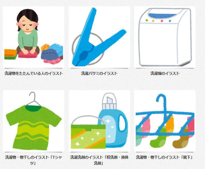 洗濯の検索結果: 無料イラスト かわいいフリー素材集