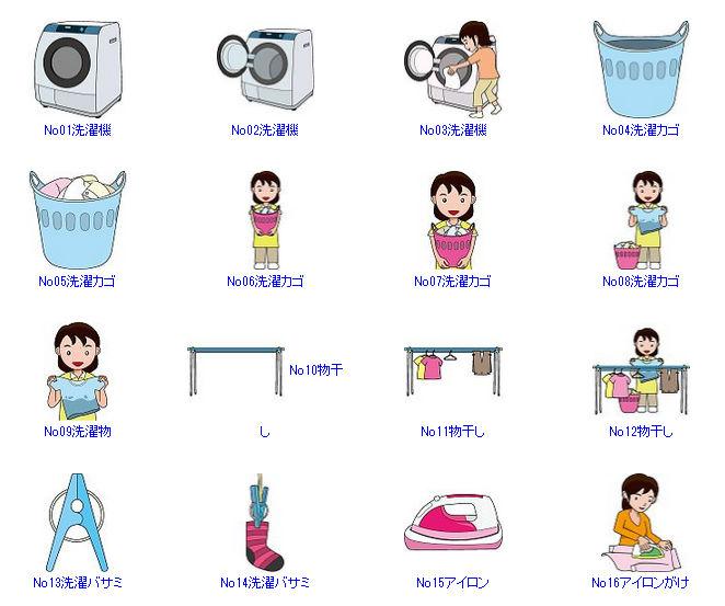 洗濯の無料イラスト-イラストポップの生活のクリップアートカット集