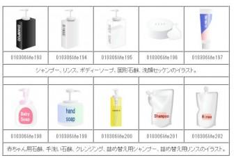 石鹸や洗剤のイラスト|イラスト素材の素材ダス