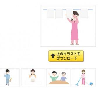介護スタッフ/洗濯|nursing