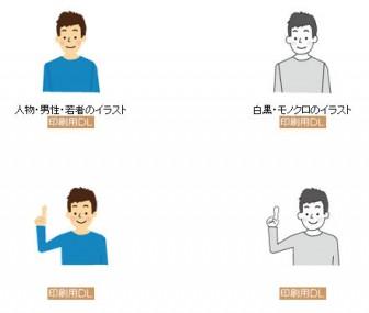 無料イラスト人物(若者・男性)イラスト