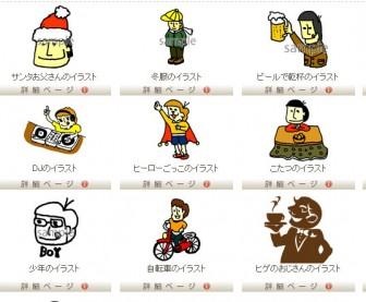 男性イラスト一覧 【2】【illust.cafe】