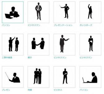 男性|無料イラスト ・イラスト素材「シルエットAC」