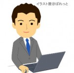 » パソコンをマウス操作する男性ビジネスマンの無料フリーイラスト画像 | 可愛い無料イラスト素材集