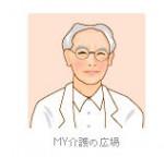 介護現場で使えるフリーイラスト集・ドクター男性2【MY介護の広場】