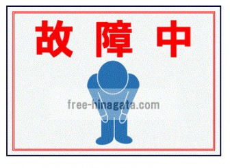 故障中の張り紙・ポスター - フリー雛形