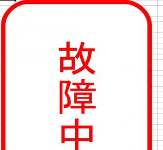 故障中のポスター - Excel張り紙(故障中)1.0