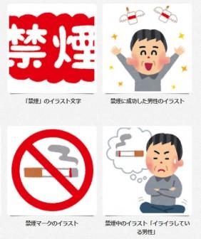 禁煙の検索結果: 無料イラスト かわいいフリー素材集