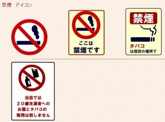 タバコ イラスト 喫煙 無料