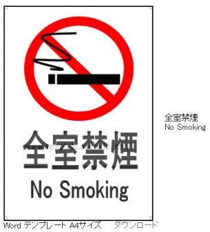 無料テンプレート チラシ(張り紙、ポスター) 禁煙