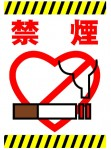 -けんたく-ポスター印刷所 安全標識無料(フリー)作成禁煙