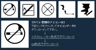 タバコ・禁煙-01の無料アイコン素材(シルエット・シンボル・マークにも)