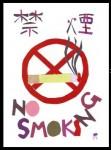 禁煙ポスター 携帯電話マナーポスター ダウンロード 無料