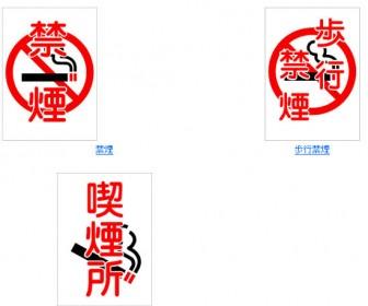 喫煙・禁煙・火の用心:印刷して使える無料(フリー)pdf ポスター・ポップ素材集