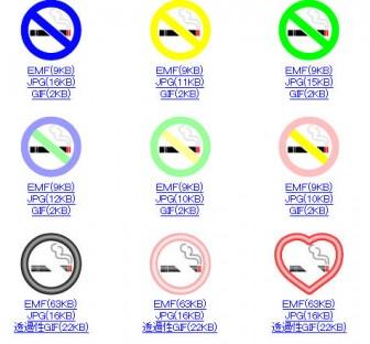 禁煙マーク 著作権フリー 洲本市禁煙専門外来&洲本市禁煙支援センター