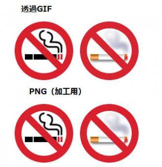禁煙マーク画像 画像フリー素材 無料素材倶楽部