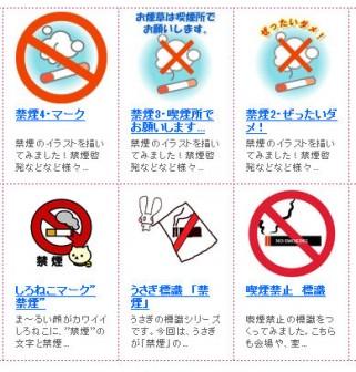 イラスト無料 「禁煙」のイラスト素材