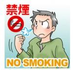 【 タバコの素材屋さん 】禁煙・タバコ素材を無料配布-y( ̄Д ̄)。oO○