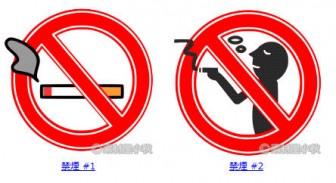 禁煙の無料イラスト・フリー素材|素材屋小秋