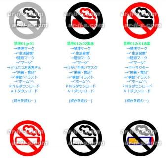禁煙マーク | アートイラストすまいる|医療・介護のイラストを豊富に揃えております。無料イラストも多数。