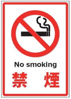 アンドロイド(android)無料アプリ~スマートフォン(スマホ) - 禁煙マーク、禁煙ロゴを無料で印刷できます!フリーで提供!(PDF形式)